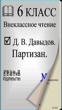Д.В. Давыдов. Партизан. poster
