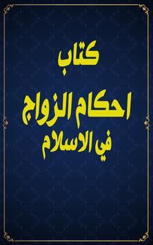 أحكام الزواج في الاسلام poster