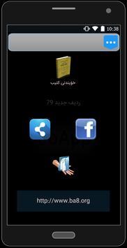 جوانی و چاکەکانی ئاینی ئیسلام apk screenshot