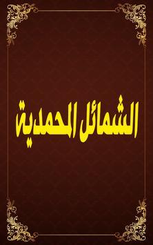 الشمائل المحمدية للترمذي poster