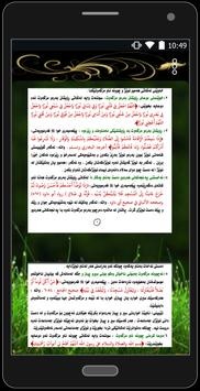 ئادابەكانى مزگەوت apk screenshot