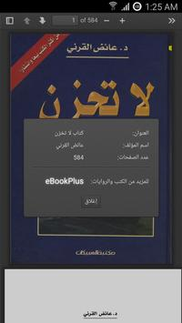 لا تحزن apk screenshot