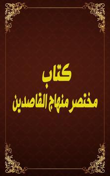 مختصر منهاج القاصدين poster
