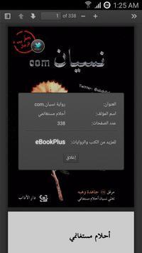 نسيان com apk screenshot