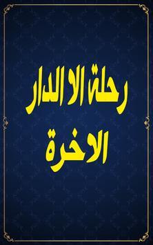 الرحلة إلى الدار الآخرة poster
