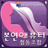 Bone Yeon Ae Beauty Coop icon