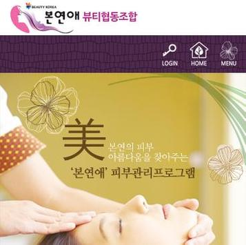 Bone Yeon Ae Beauty Coop apk screenshot