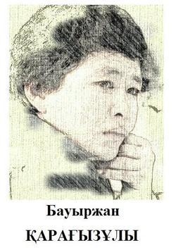 kz.poezia.Bauyrzhan KARAGYZULY poster