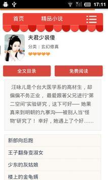 最新总裁小说精选合集 - 霸道总裁太傲娇 apk screenshot