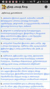 Sri Bhagavad Gita apk screenshot