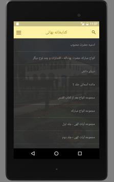 Baha'i Library(کتابخانه بهائی) apk screenshot
