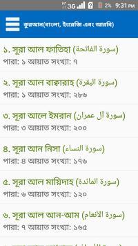 কোরআন ( বাংলা, ইংরেজি ও আরবি) apk screenshot