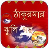 ঠাকুরমার ঝুলি গল্প icon