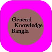 General Knowledge-সাধারণ জ্ঞান icon