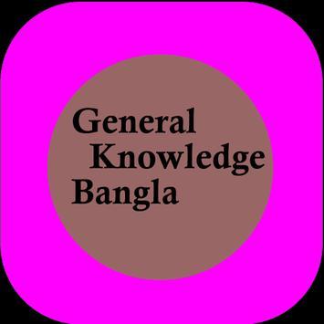 General Knowledge-সাধারণ জ্ঞান apk screenshot