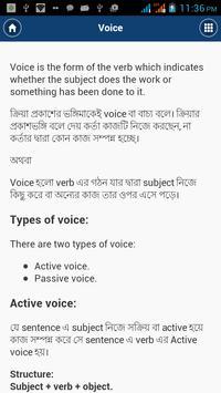 English Grammar ইংরেজি গ্রামার apk screenshot