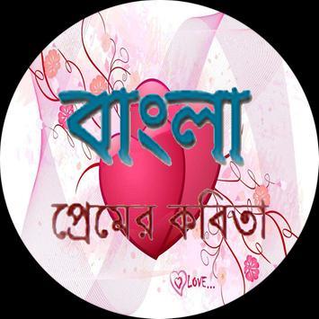 ভালোবাসার কবিতা-Love Poem apk screenshot