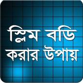 স্লিম বডি করার উপায় icon
