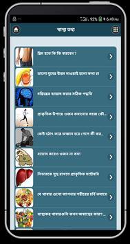 স্লিম বডি করার উপায় poster