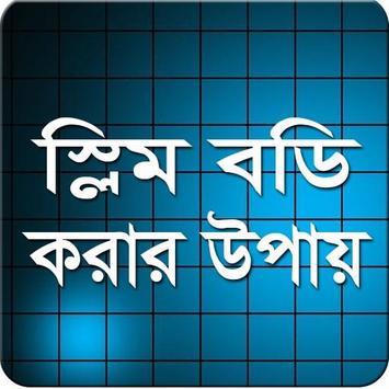 স্লিম বডি করার উপায় apk screenshot