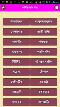 বাংলাদেশের দর্শনীয় স্থান সমূহ poster
