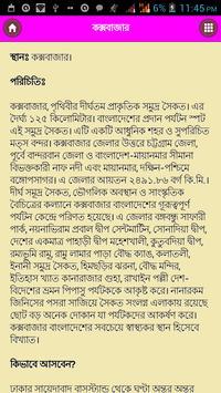 বাংলাদেশের দর্শনীয় স্থান সমূহ apk screenshot