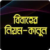 বিবাহের নিয়ম-কানুন icon