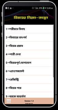 বিবাহের নিয়ম-কানুন poster