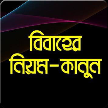 বিবাহের নিয়ম-কানুন apk screenshot