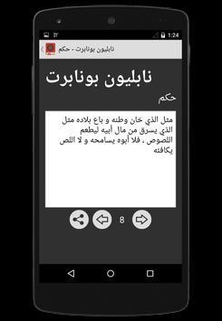 ألف حكمة و حكمة apk screenshot