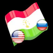 Тадж-рус-англ словарь icon