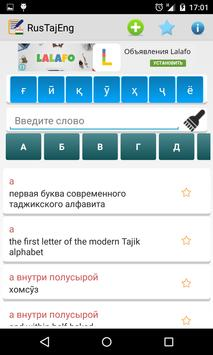 Тадж-рус-англ словарь poster