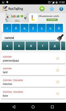 Тадж-рус-англ словарь apk screenshot