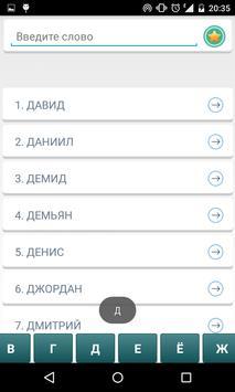 Тайна имени apk screenshot