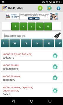 Русско узбекский словарь poster