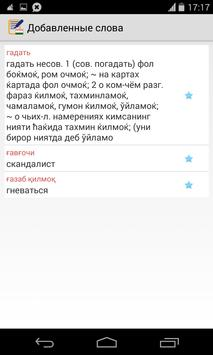 Русско узбекский словарь apk screenshot