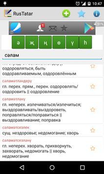 Русско татарский словарь poster