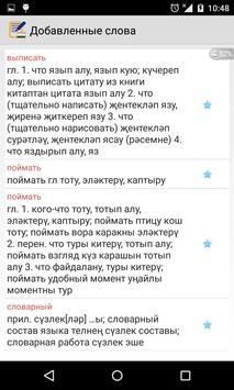 Русско татарский словарь apk screenshot