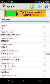 Русско-английский словарь poster