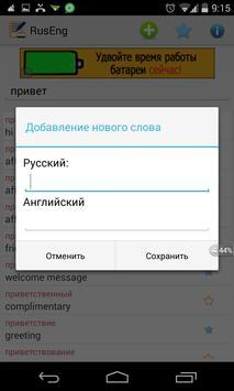 Русско-английский словарь apk screenshot