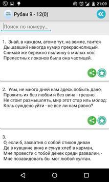 Четверостишия Омара Хайяма apk screenshot