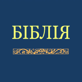 Біблія icon