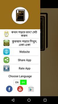 Sahih al Bukhari Benglai full apk screenshot