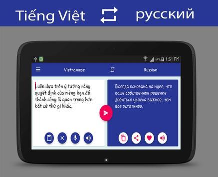 Vietnamese Russian Translator (Unreleased) apk screenshot