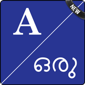 English To മലയാളം Dictionary icon