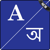 English To Assamese Dictionary icon