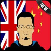 English - Chinese Translator icon
