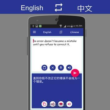 English - Chinese Translator apk screenshot