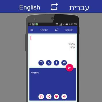 English - Hebrew Translator apk screenshot