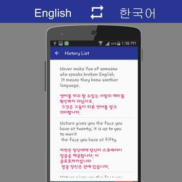 English - Korean Translator apk screenshot